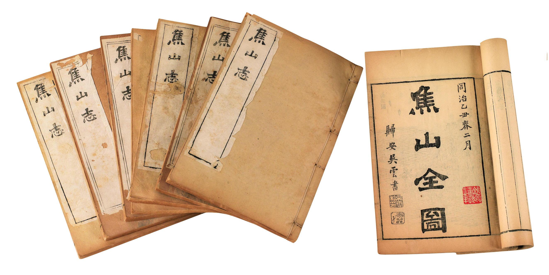 线装《焦山誌》二十六卷八册