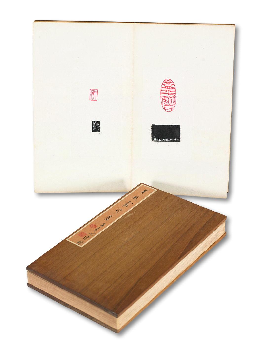折装《吴熙载印存》两册全