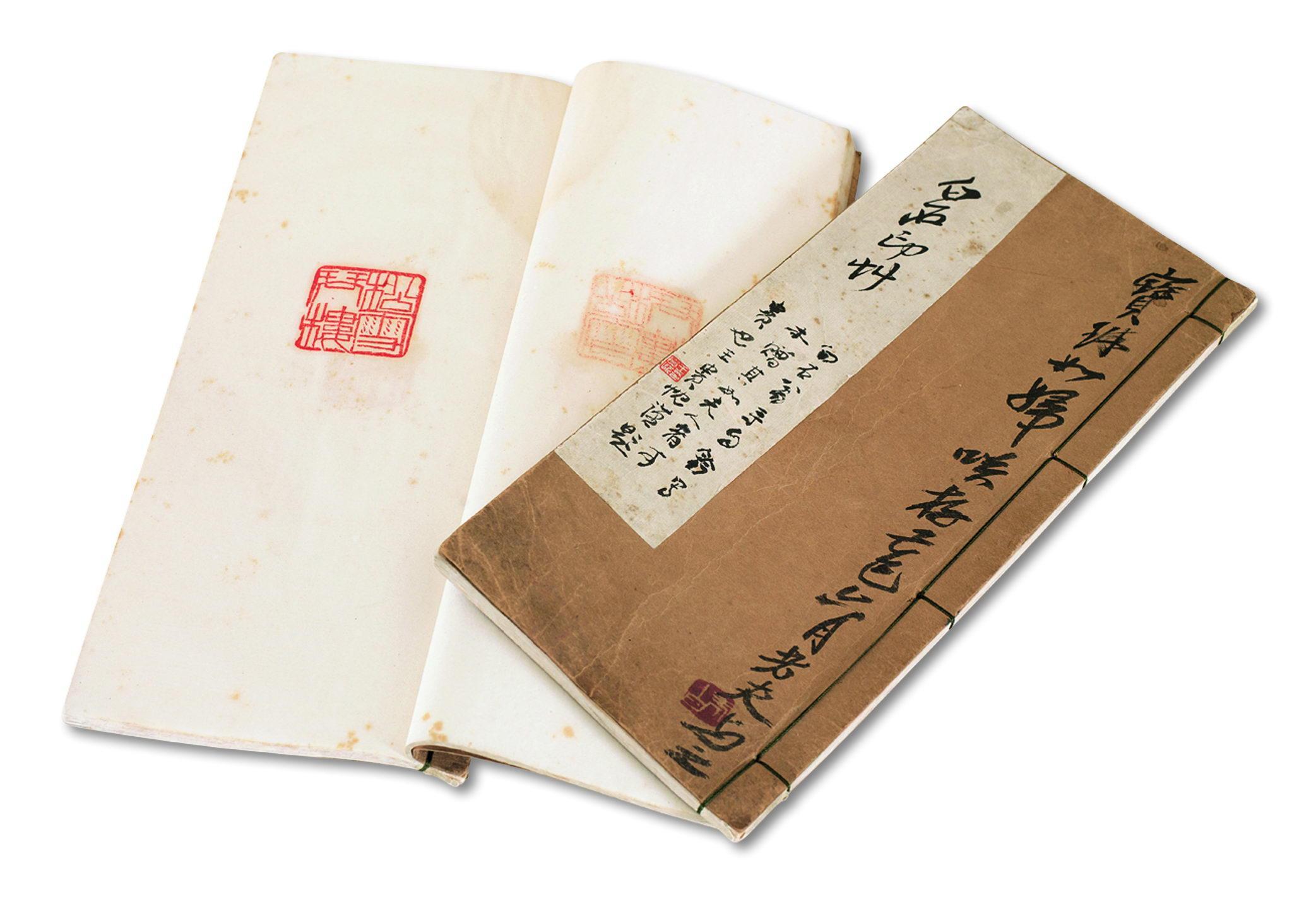 原函线装《白石印草》两册